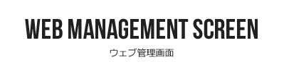 ウェブ管理画面