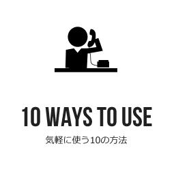 10の利用方法