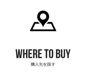 購入先を探す